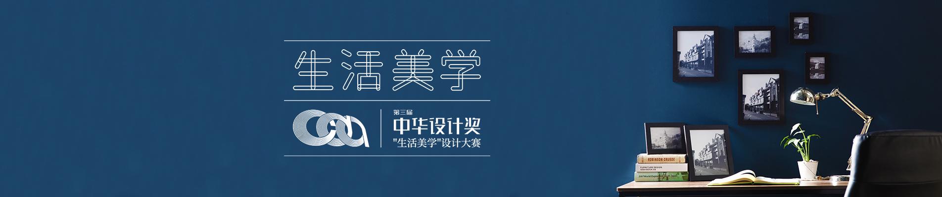 2019中华设计奖-生活美学