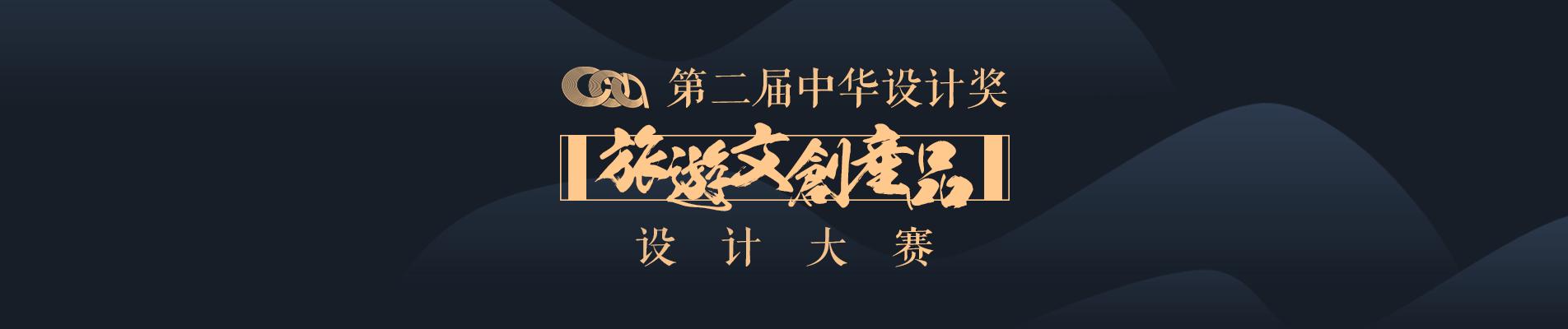 2018中华设计奖-旅游文创