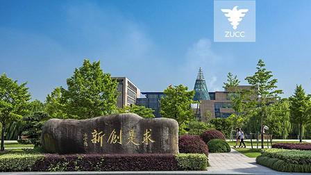 浙江大学城市学院毕业设计作品展