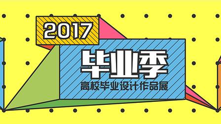 浙江理工大学毕业设计作品展