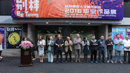 杭州师范大学美术学院毕设展|别样的未来别样的你们