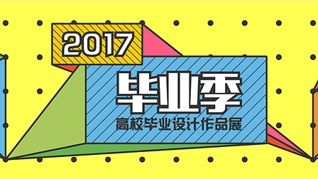 江南大学毕业设计作品展