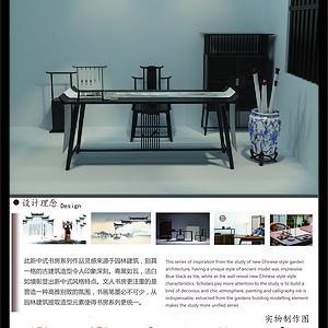 新中式书房及其陈设设计