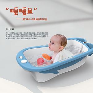 婴幼儿洗浴产品设计