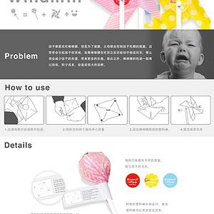 lollipop windmill
