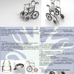 肢体障碍康复轮椅设计