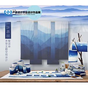 一叶亦品——靛蓝染茶室主题空间设计