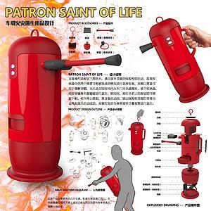 PATRON SAINT OF LIFE车载火灾逃生用品设计
