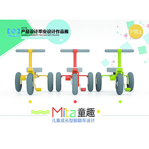 Mita童趣-儿童成长型脚踏车设计