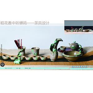稻花香中听蝉鸣——茶具设计