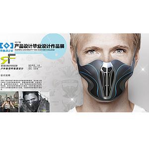 RIDINGFRESH户外新型呼吸器设计