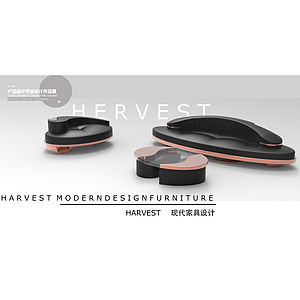 HARVEST 现代家具设计