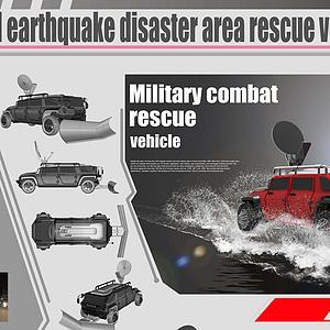 多功能地震救援车