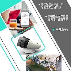 手部康复训练机器人的用户体验设计
