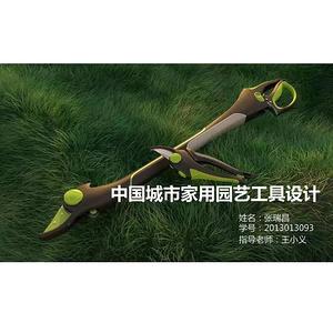中国城市家用园艺工具设计