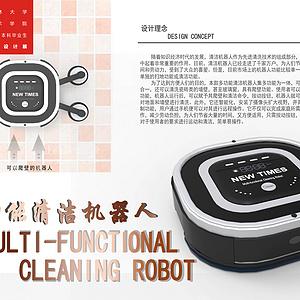 多功能清洁机器人