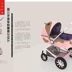 婴儿手推车情感化设计