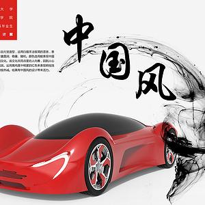 中国风汽车设计