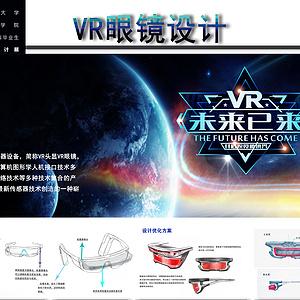 未来已来——VR设计