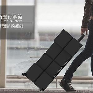 多功能折叠行李箱