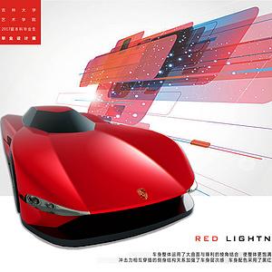概念跑车设计