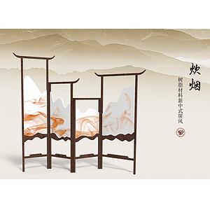 树脂在现代中式家具中的研究设计