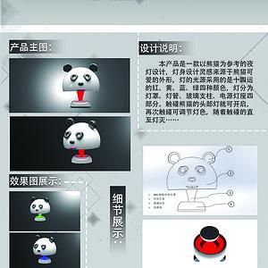 熊猫式夜灯