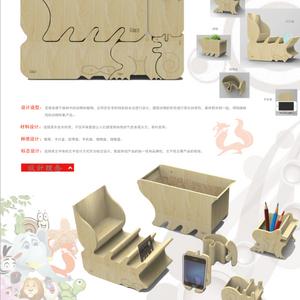 仿生设计特征组合法在家居设计中的应用