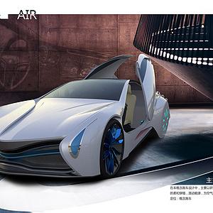 混动概念车设计
