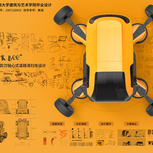 MR.Bee——剪刀轴心式道路清扫车设计