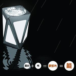 雨光——在下雨天更亮的灯