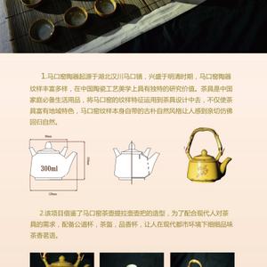 以马口窑纹样为基础的茶具设计