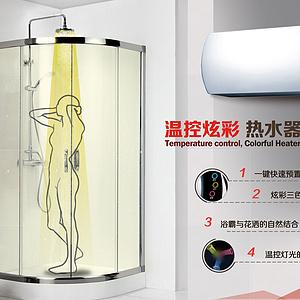 温控炫彩热水器