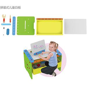拼装式儿童白板设计