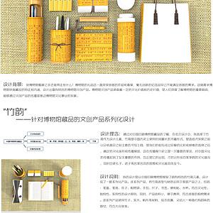 竹韵——针对博物馆藏品的文创产品系列化设计