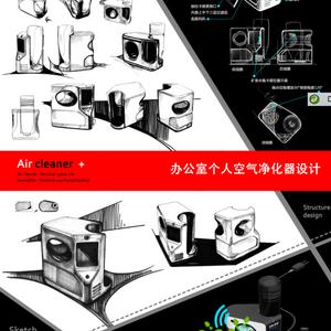 办公室个人空气净化器设计