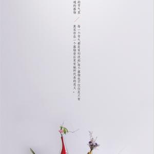 应物——二十四节气花器设计