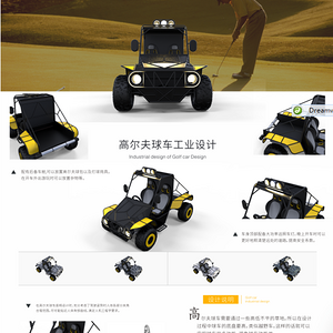 高尔夫球车工业设计