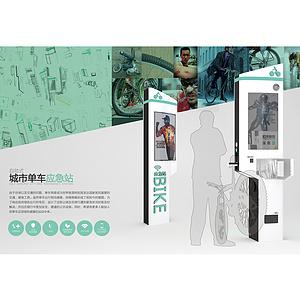 自助式城市单车应急站