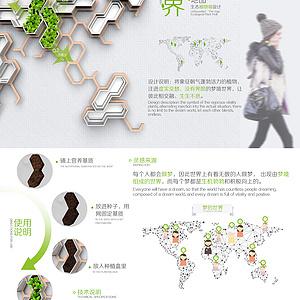 无界·地图-生态植物墙设计