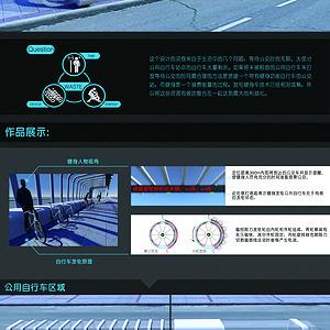骑健电-自供电健身概念公交站