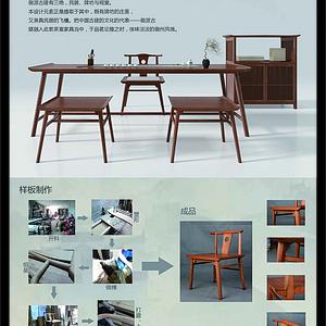 基于中国传统的新中式家具设计—徽州风情茶室