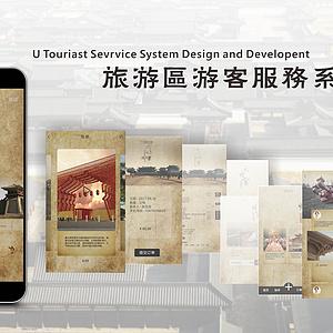 旅游区游客服务系统设计