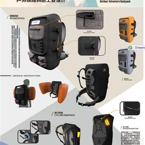 户外探险背包工业设计