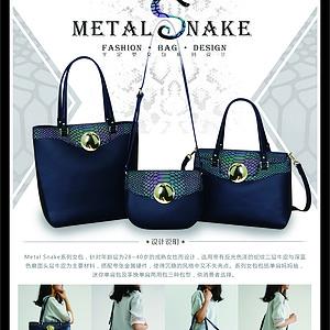 半定型女包系列设计——Metal Snake