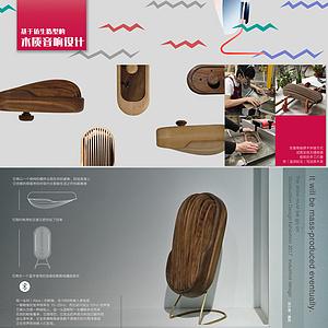 基于仿生造型的木质音响设计