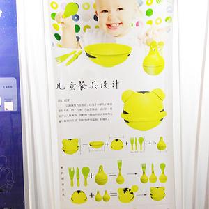 儿童餐具设计