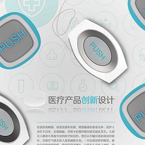 医疗产品创新设计