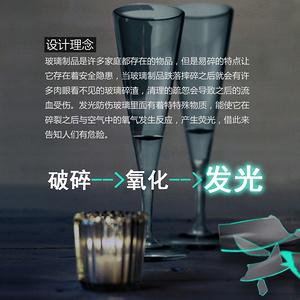 Luminous Glass——发光防伤玻璃