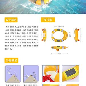 水域救生产品设计